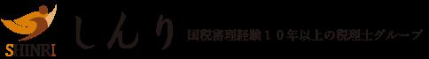 税務エキスパート国税審理経験10年以上の税理士グループ「しんり」